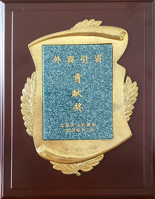 Contribution Award for Foreign Investment
